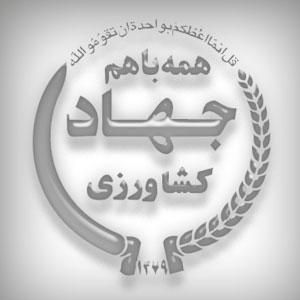 جهاد کشاورزی استان اصفهان
