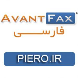 آوانت فکس فارسی