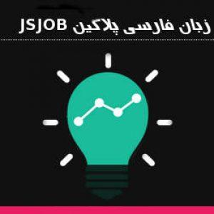 فارسی JS Jobs Manager